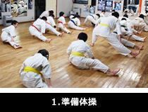 1.準備体操