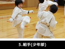 5.組手(少年部)