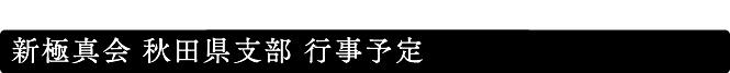 新極真会 秋田県支部 行事予定
